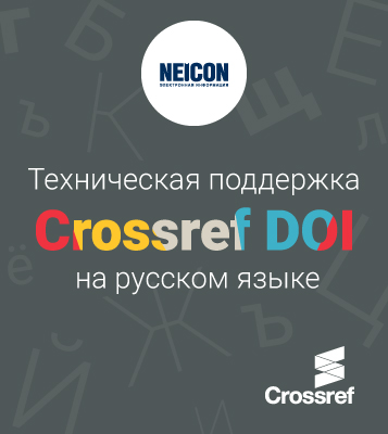 Русскоязычная поддерка Crossref